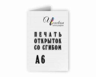 печать открыток-карточек