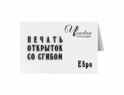 печать открыток евро
