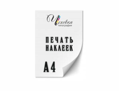 печать наклеек в Екатеринбурге
